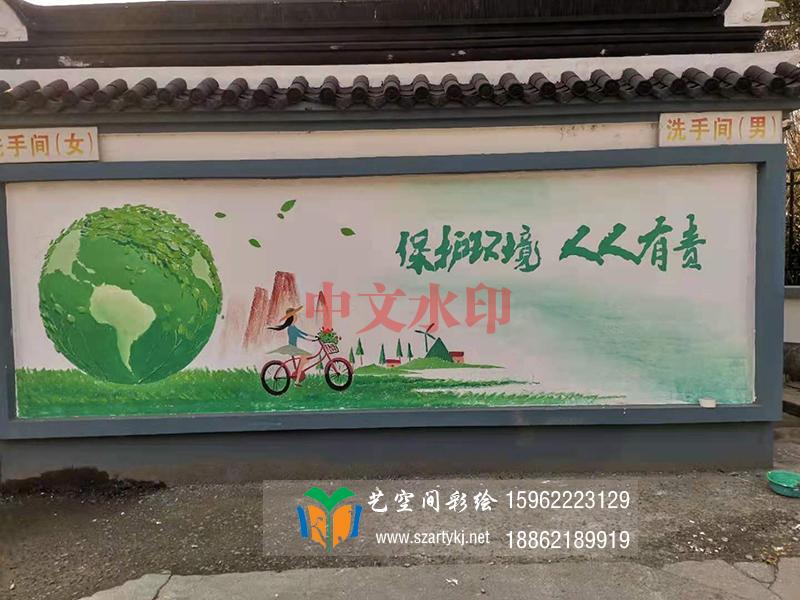 苏州乡村墙体彩绘